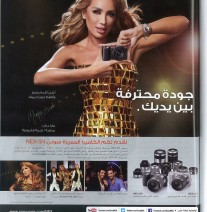 Maya Diab & Sony by Spotlight RS